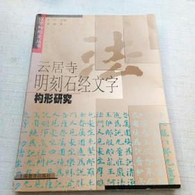 云居寺明刻石经文字构形研究:汉字构形史丛书[A16K----9]