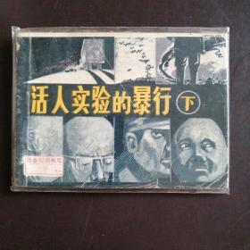 0654日本侵华故事连环画     活人实验的暴行