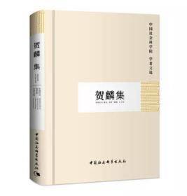 贺麟集(新版)