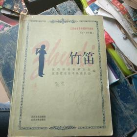江苏音乐考级系列教材:竹笛(1-10级)(修订版)