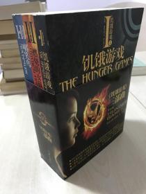 饥饿游戏三部曲(全3册):饥饿游戏、燃烧的女孩、嘲笑鸟