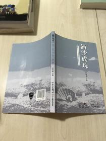 涵沙成珠 : 传统文化与社会主义核心价值观读本【包中通快递】