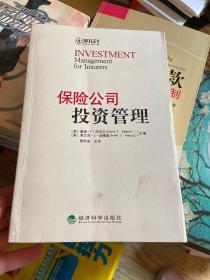 保险公司投资管理