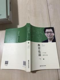 教育弘道卢乃桂教育文选(下)作者签名本【包中通快递】