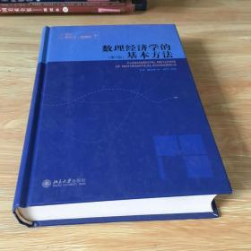 数理经济学的基本方法:(第4版) 精装 无笔迹