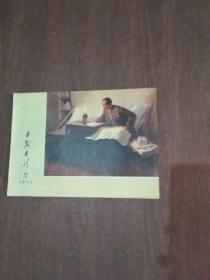 延安画刊 1973.5