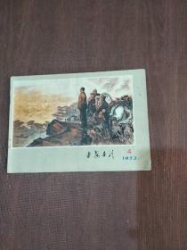 延安画刊 1973.4