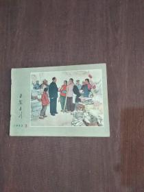 延安画刊 1973.3