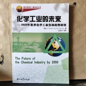 化学工业的未来:2050年世界化学工业发展趋势展望