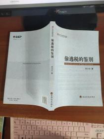 中税世纪财税书系:偷逃税的鉴别