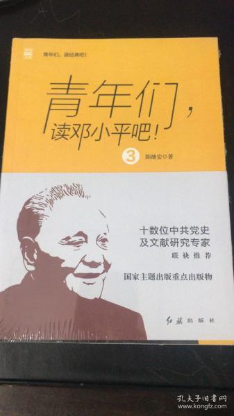 青年们,读邓小平吧!(3)