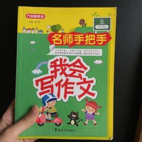 方洲新概念·名师手把手:我会写作文(五年级)