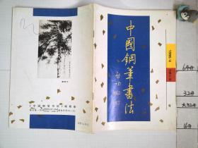 中国钢笔书法1996年第4期