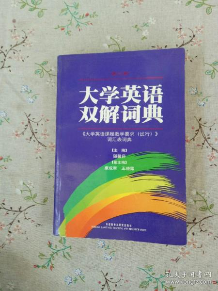 大学英语双解词典