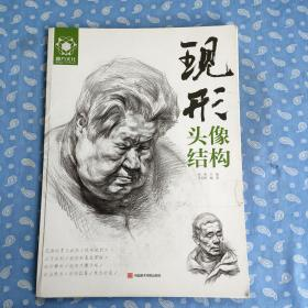 现形头像结构 【李吉涛编著 中国美术学院2017一版一印 页码完整的残册】