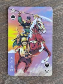 水浒英雄传  统一小当家    【小卡】 大刀•关胜5