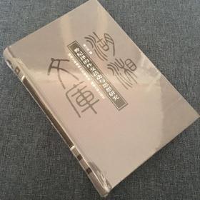 湖湘文库:曾纪泽的外交活动与思想研究