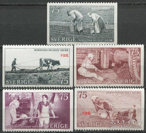 瑞典邮票 1973年 北欧博物馆100年 农耕 雕刻版 5全新NE02