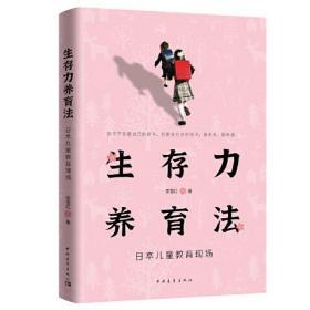 生存力养育法:日本儿童教育现场