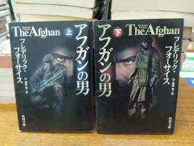 《アフガンの男》the afghan  上下册两本 日文原版64开角川文库版欧米翻译类小说书