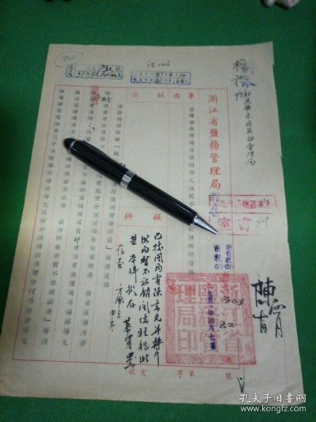 浙江省盐务管理局公函 58