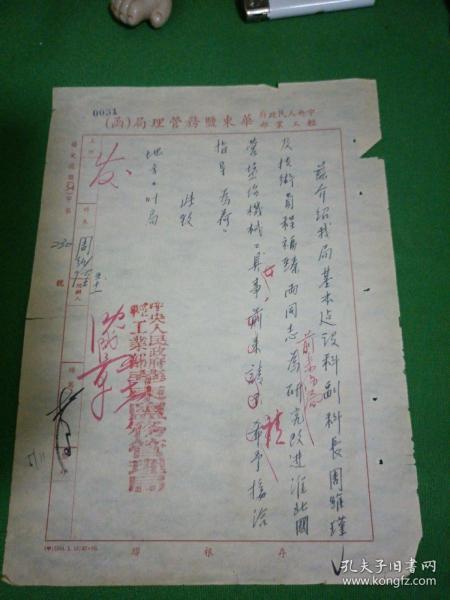 华东盐务管理局公函 60