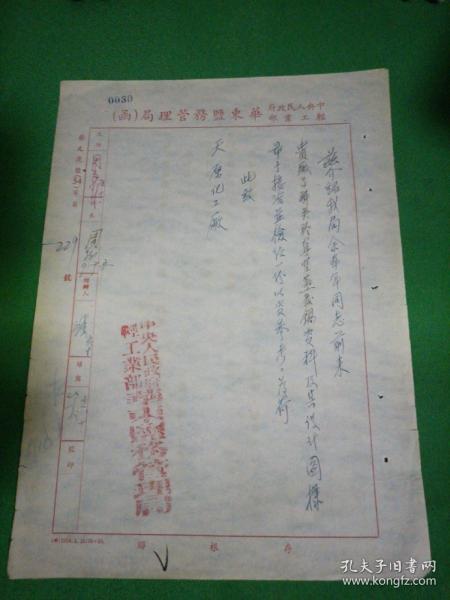 华东盐务管理局公函 61