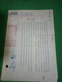 上海市盐运商商业同业公会公函 62
