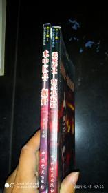 青少年军事博览.兵器卷(第9卷)恶魔转世核生化武器