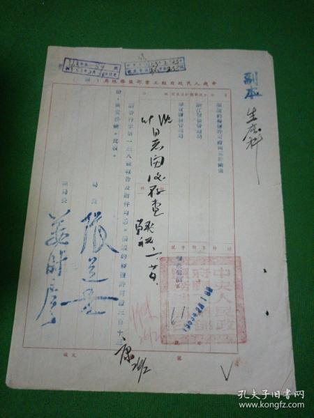 中央人民政府轻工业部盐务总局公函 64