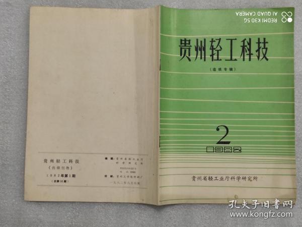 贵州轻工科技1982年第2期