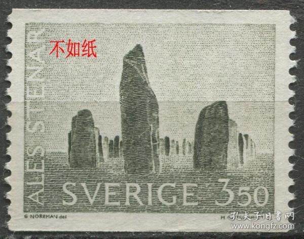 瑞典邮票 1966年 风光 巨石 雕刻版 1全新NE02