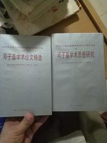 庆祝邓子基从事教育科研五十周年文集