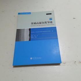 金属高温氧化导论(第2版)扫码上书