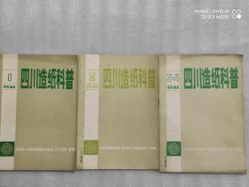 四川造纸科普1981年第1.2.3.4期【3本合售】