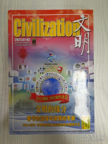 文明2021—1.2合刊