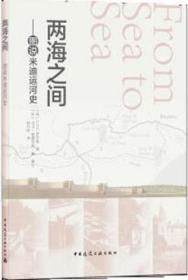两海之间-图说米迪运河史 9787112257898 L.T.C.罗尔特 大卫·爱德华兹-梅 中国建筑工业出版社 蓝图建筑书店