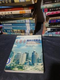 大都市精神文明建设:理论思考与上海实践