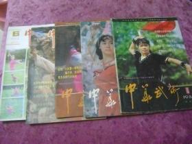 中华武术 1984年1、3、4、5、6期合售(双月刊)