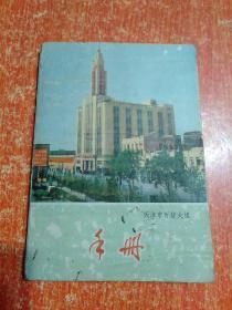 《手册》 封面:天津市百货大楼【天津红旗纸制品厂】