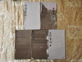全网孤品:道光刻本活字版《孔门实纪》,全书12卷共6册,现存1~9卷共5册,缺最后一册既卷10~12。