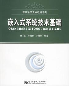 嵌入式系统技术基础 张茹 孙松林 于晓刚著 北京邮电大学出版社有