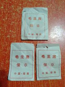 毛主席像章 包装袋(纸袋)3个合售 中国湖南