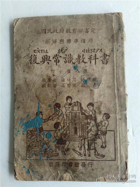 民国复兴常识教科书带地图版
