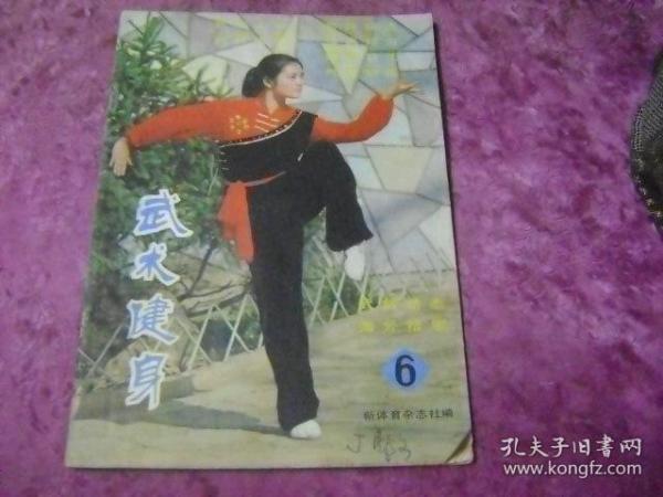 武术健身 6