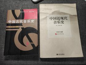 中国古代音乐史 + 中国近现代音乐史(第三次修订版,含光盘)【2本合售】