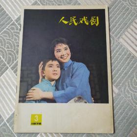 人民戏剧(1978.3)