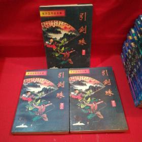 引剑珠(全三册)