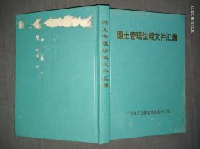 国土管理法规文件汇编(1992-1993)