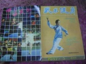 武术健身1987年5期
